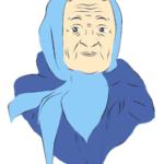 Мудра баба